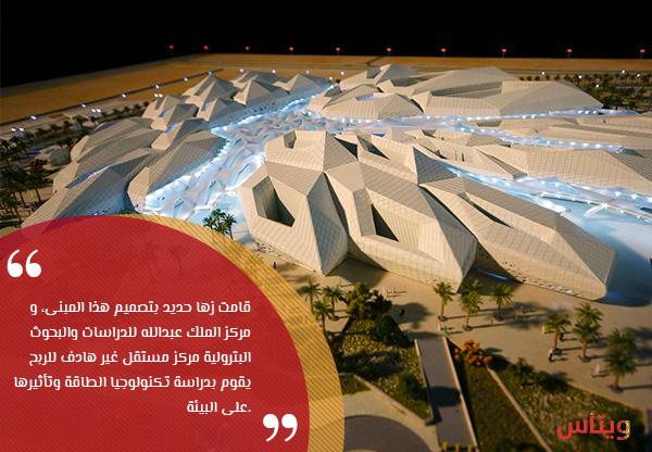 مركز الملك عبدالله للدراسات والبحوث البترولية، الرياض، المملكة العربية السعودية