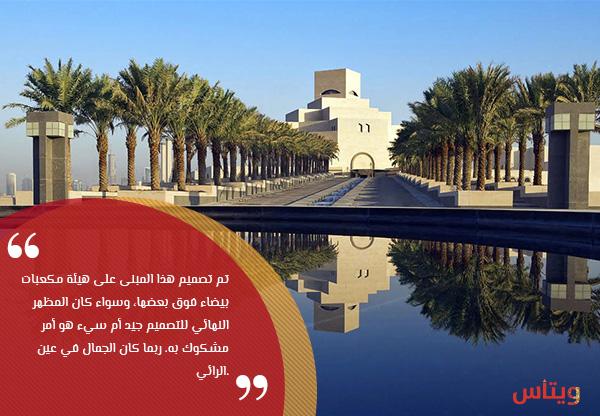 متحف الفن الإسلامي، الدوحة، قطر