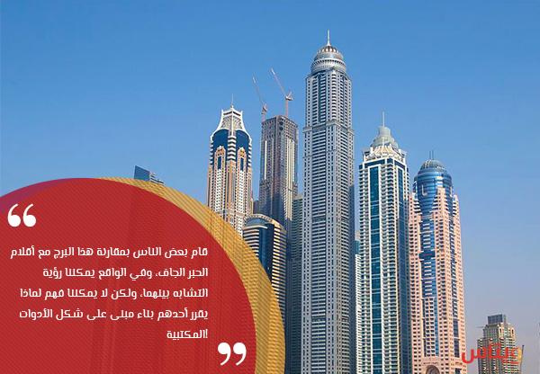23 مارينا، دبي، الإمارات