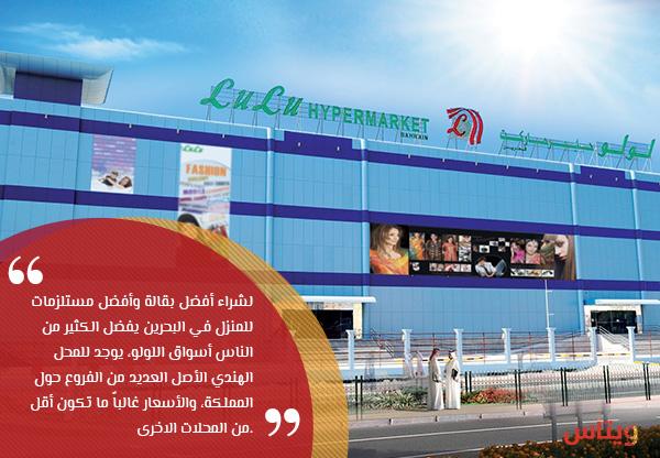 التسوق المنزلي في البحرين