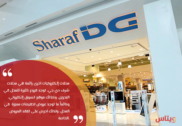 شراء الإلكترونيات في البحرين