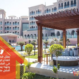Bahraini Vacations: The best resorts in Bahrain