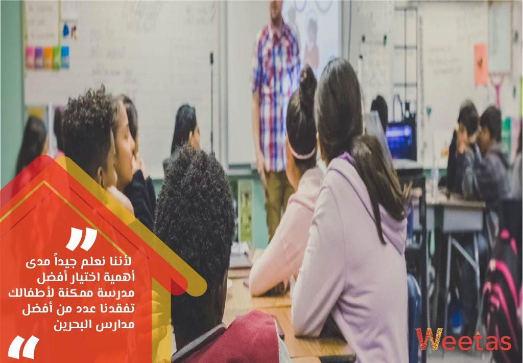 تعليم من أجل مستقبل أفضل: أفضل مدارس البحرين