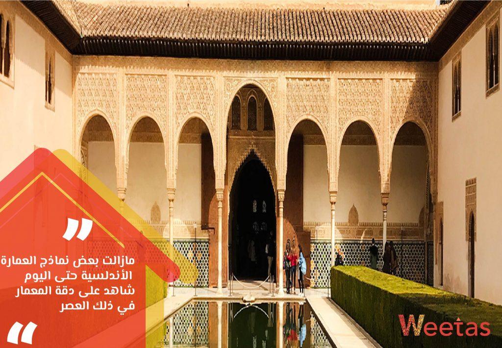 العمارة الأندلسية: أروع نماذج العمارة الإسلامية في الأندلس