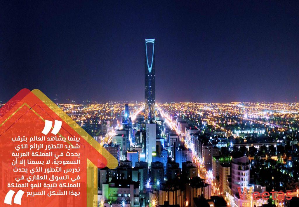 نظرة مقربة على توقعات سوق العقارات في السعودية في عام 2018