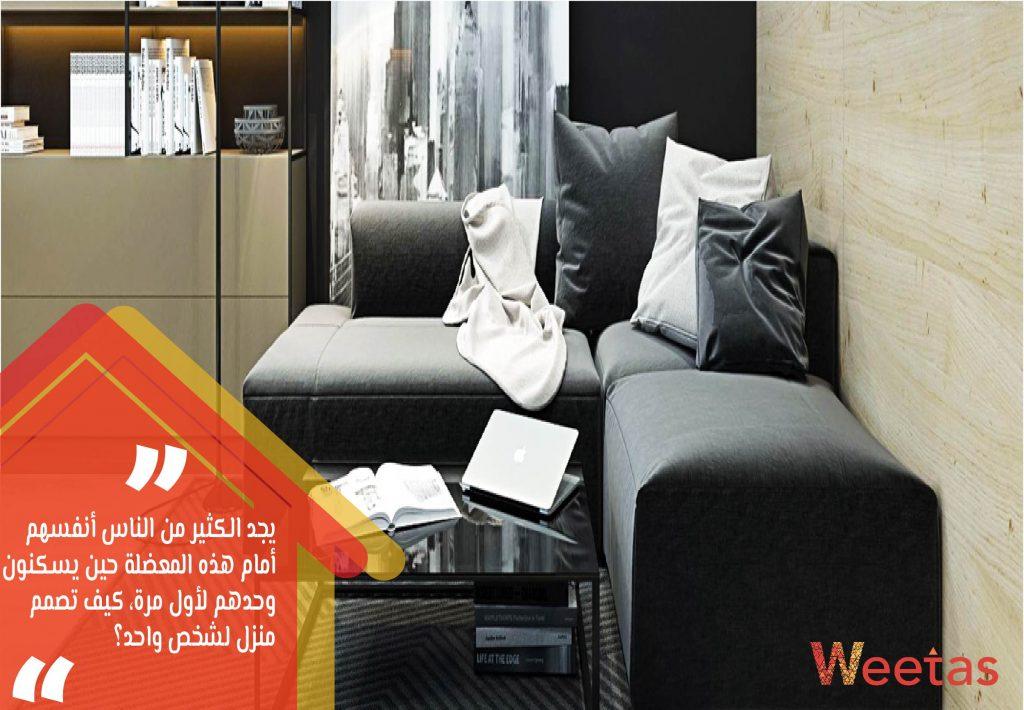 كيف تصمم أفضل مجلس عربي إذاً؟ كيف تصمم غرفة يعدها عدد كبير من الناس أهم غرفة في المنزل؟ أفكار للمنزل الصغير: كيف تصمم منزل سعيد لشخص واحد