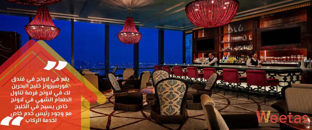 في لاونج بحرين باي