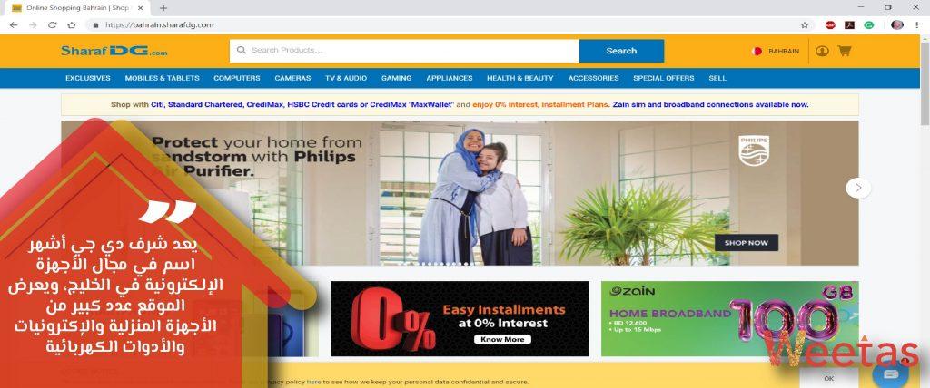 أفضل موقع إلكتروني لشراء الأجهزة الكهربائية في البحرين: شرف دي جي