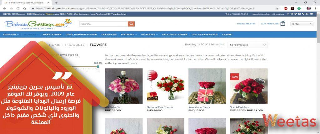 أفضل موقع إلكتروني لشراء الهدايا في البحرين: بحرين جريتينجز