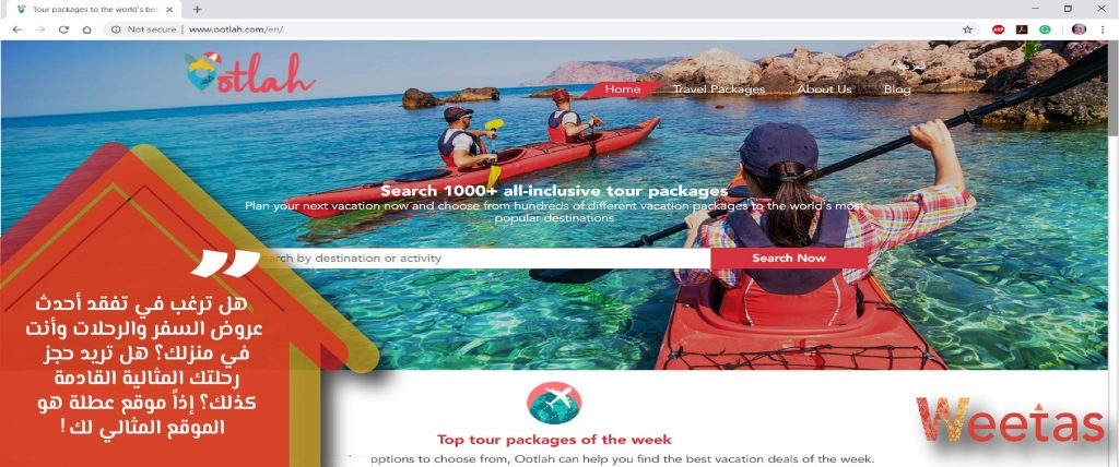 أفضل موقع إلكتروني لحجز الرحلات في البحرين: عطلة
