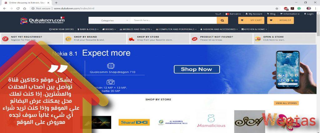أفضل موقع إلكتروني متنوع في البحرين: دكاكين