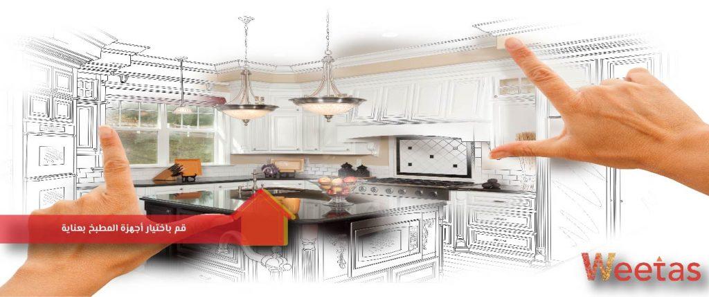 قم باختيار أجهزة المطبخ بعناية