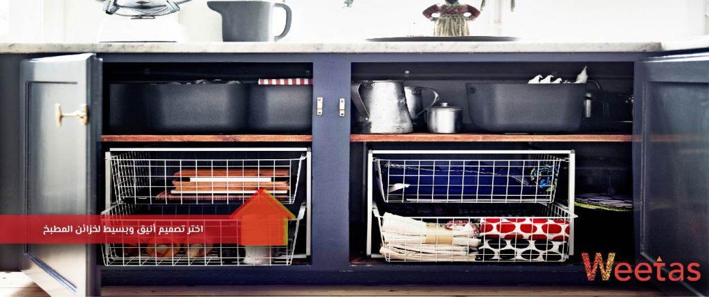 اختر تصميم أنيق وبسيط لخزائن المطبخ