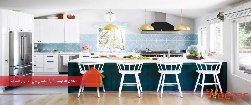 أماكن الجلوس أمر أساسي في تصميم المطبخ