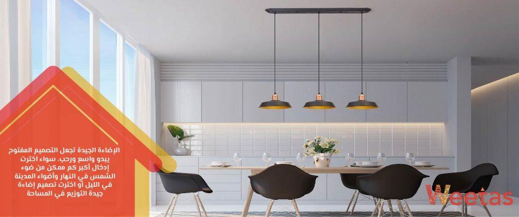 الإضاءة الجيدة جزء هام من التصميم
