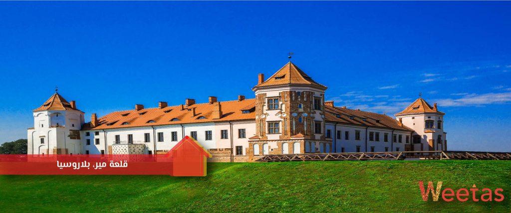 قلعة مير، بلاروسيا