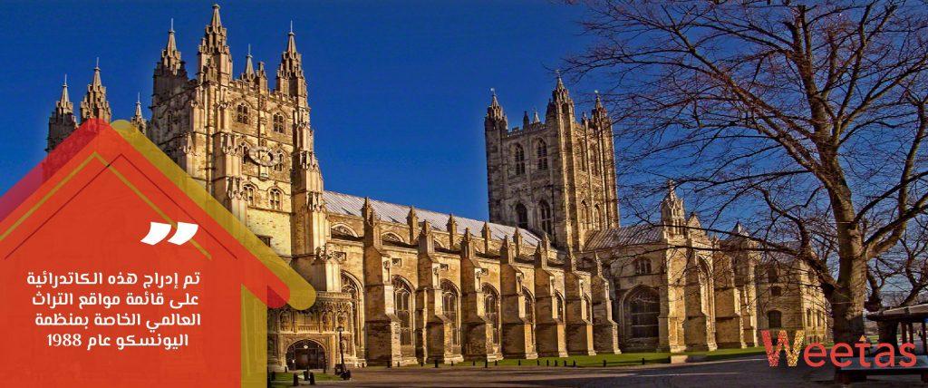 كاتدرائية كانتربري، إنجلترا