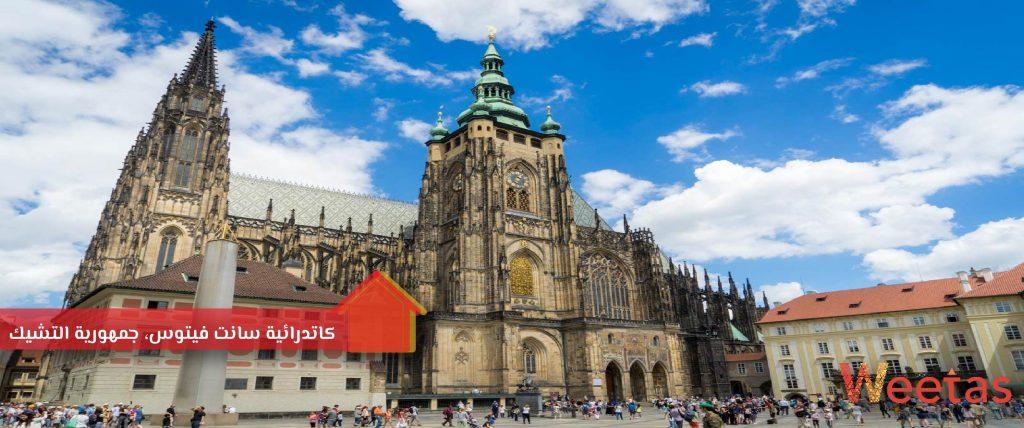 كاتدرائية سانت فيتوس، جمهورية التشيك