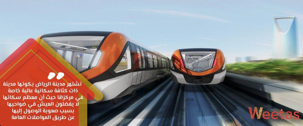 كيف سيؤثر قطار الرياض على سوق العقارات في السعودية؟