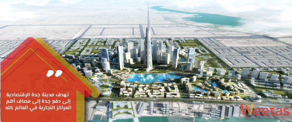 كيف ستؤثر مدينة جدة الاقتصادية على السوق العقاري السعودي؟