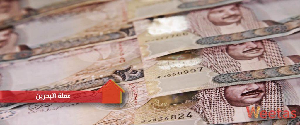 ما هي عملة البحرين؟