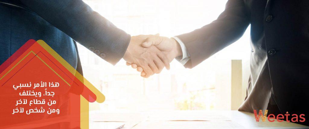ماذا أطلب عند الاتفاق مع الشركة؟