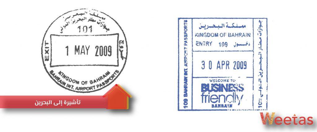 كيف تحصل على تأشيرة عمل إلى البحرين؟