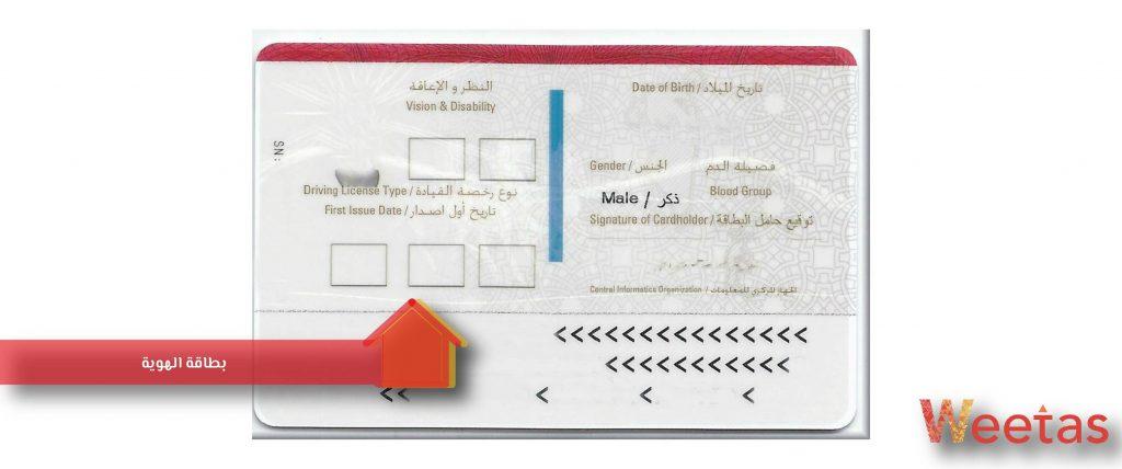 ما هي بطاقة الهوية؟