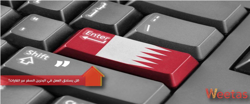 هل يستحق العمل في البحرين السفر عبر القارات؟