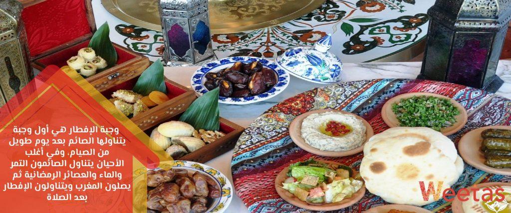 طعام رمضان: إفطار وغبقة وسحور