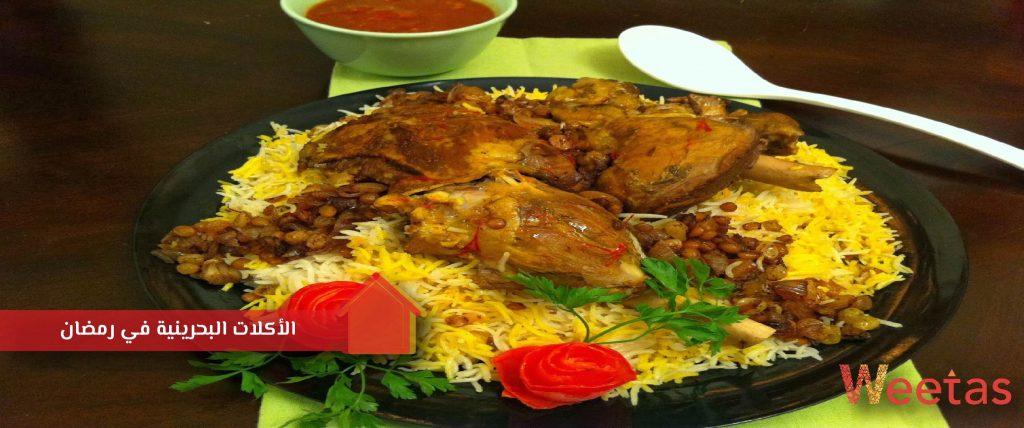 الأكلات البحرينية في رمضان