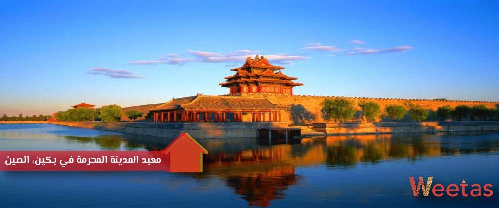 أجمل تصميم معماري على الطراز الصيني: معبد المدينة المحرمة في بكين، الصين