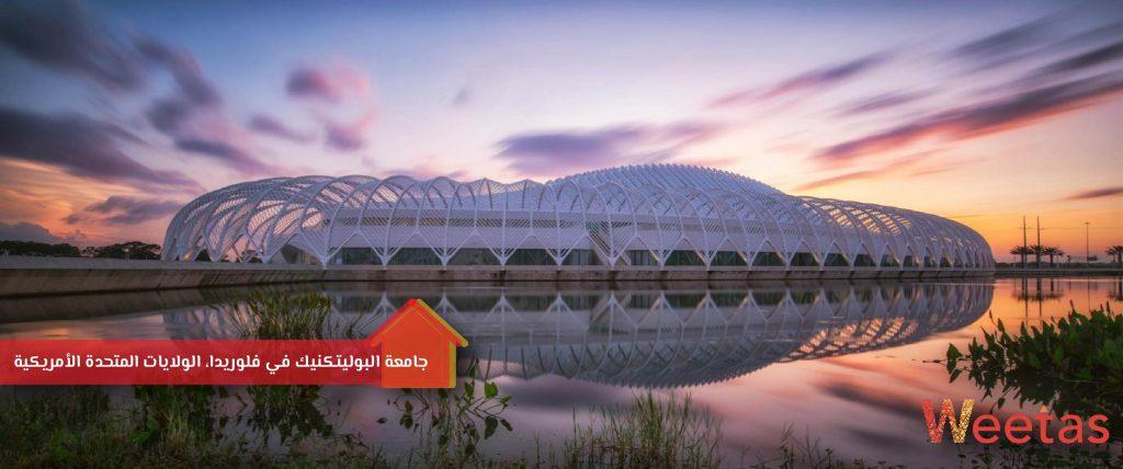 أجمل تصميم معماري مستقبلي: جامعة البوليتكنيك في فلوريدا، الولايات المتحدة الأمريكية