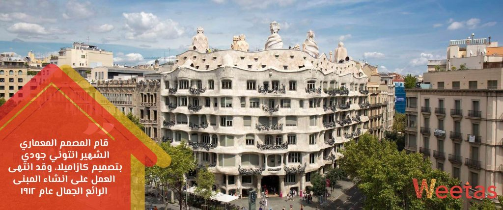 أجمل تصميم معماري حديث: كازاميلا في برشلونة، أسبانيا