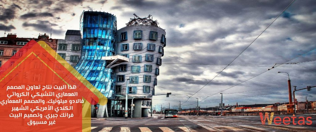 أجمل تصميم من العمارة التفكيكية: البيت الراقص في براغ، جمهورية التشيك