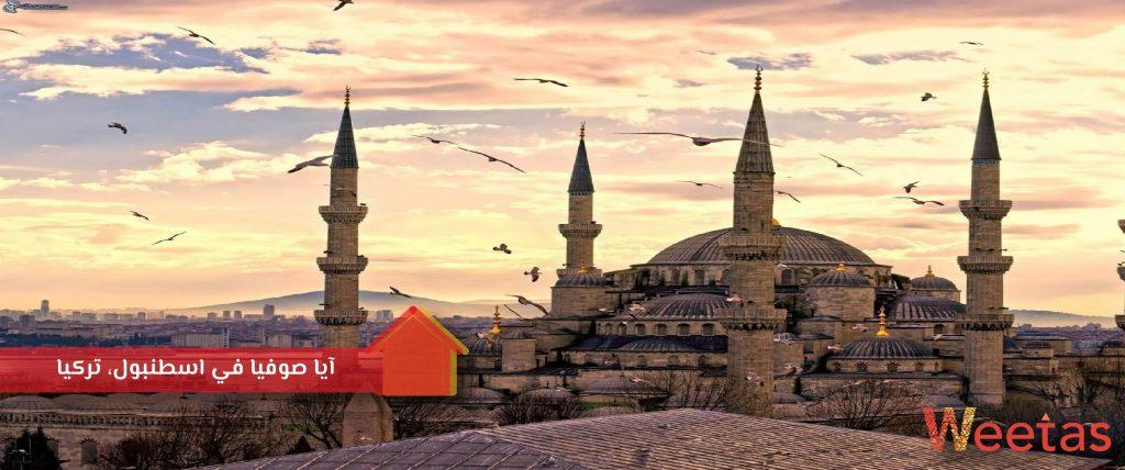 أجمل تصميم من العمارة البيزنطية: آيا صوفيا في اسطنبول، تركيا