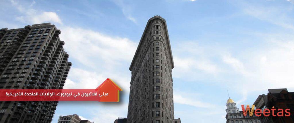 أجمل تصميم من العمارة الجميلة: مبنى فلاتيرون في نيويورك، الولايات المتحدة الأمريكية