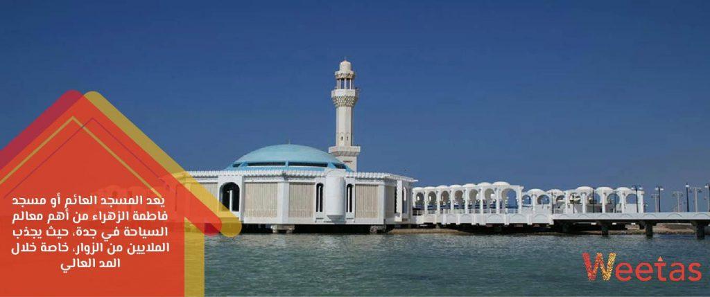 مسجد جدة العائم