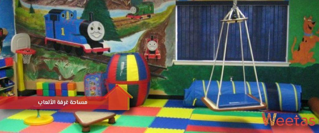 مساحة غرفة الألعاب