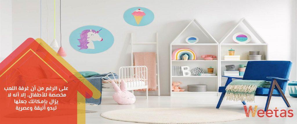 أفكار ديكورات غرف اطفال