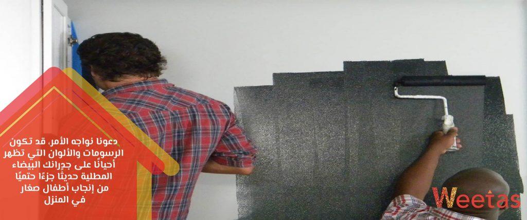 إنشاء جدار السبورة