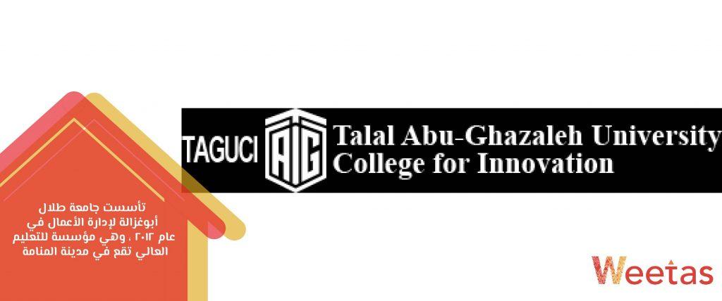 جامعة طلال أبوغزالة لإدارة الأعمال