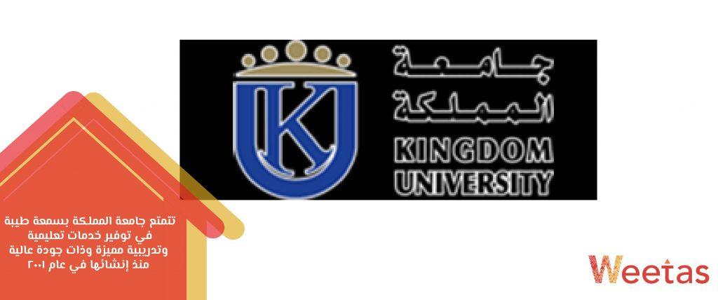 جامعة المملكة