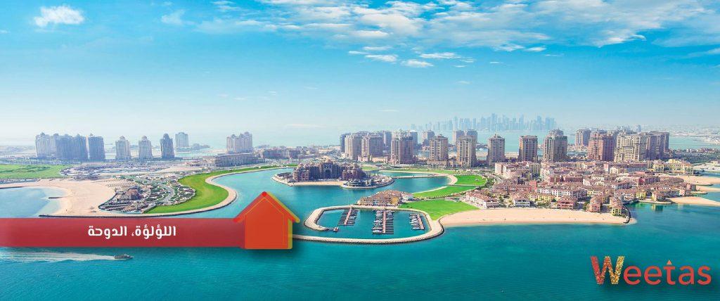 اللؤلؤة، الدوحة