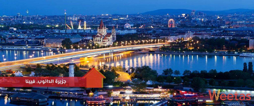 جزيرة الدانوب، فيينا