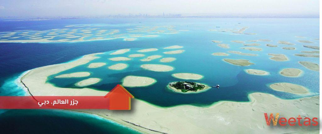 جزر العالم، دبي