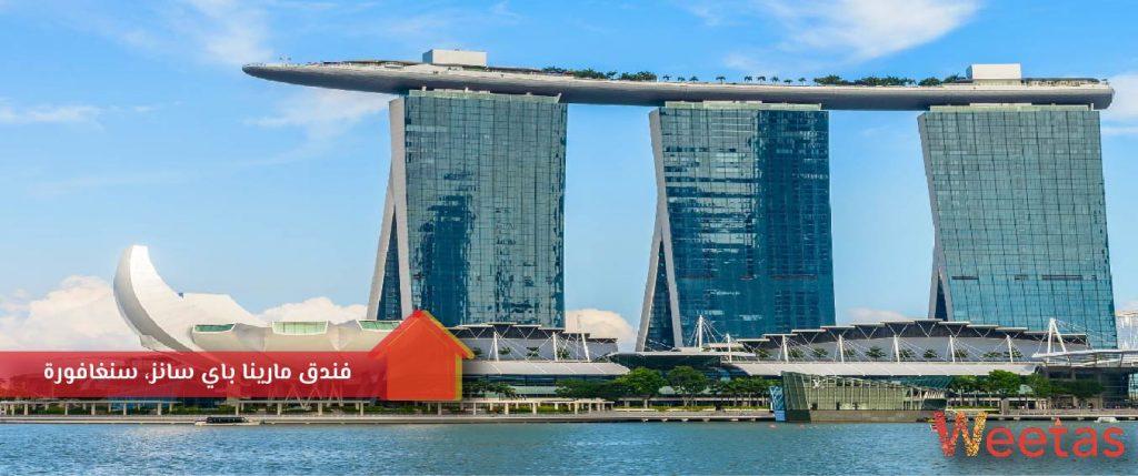 فندق مارينا باي سانز، سنغافورة
