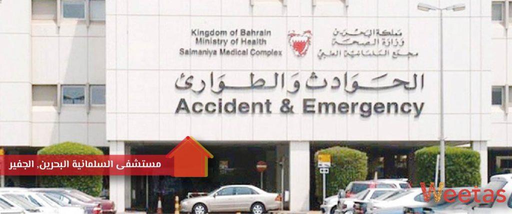 مستشفى السلمانية البحرين