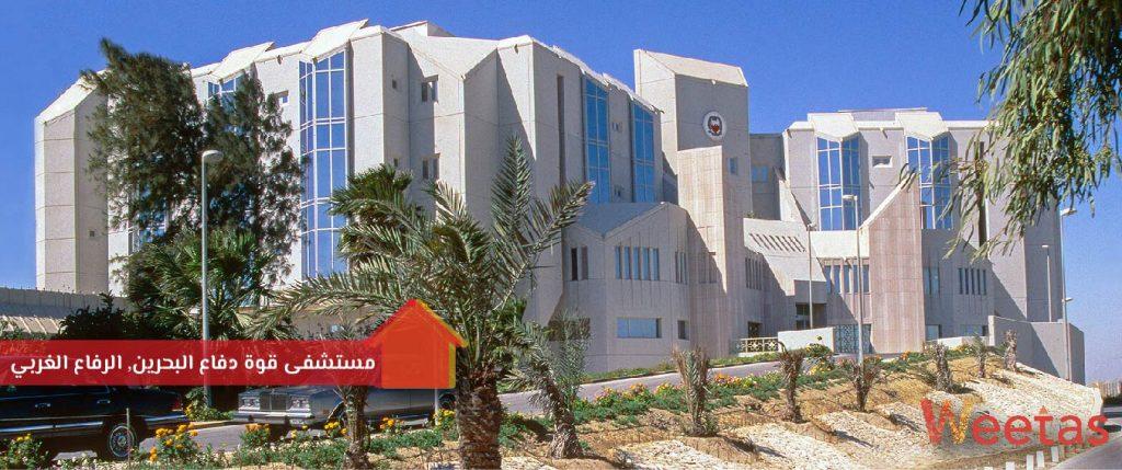 مستشفى قوة دفاع البحرين