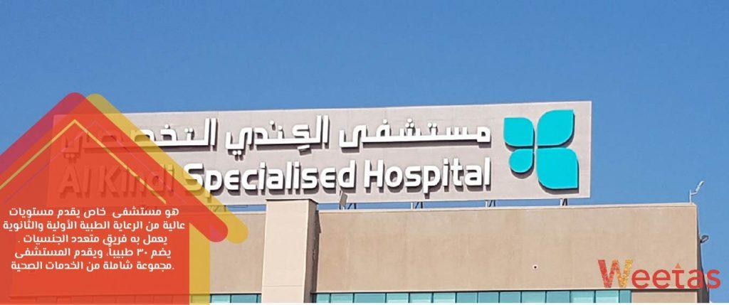 مستشفى الكِندي التخصصي